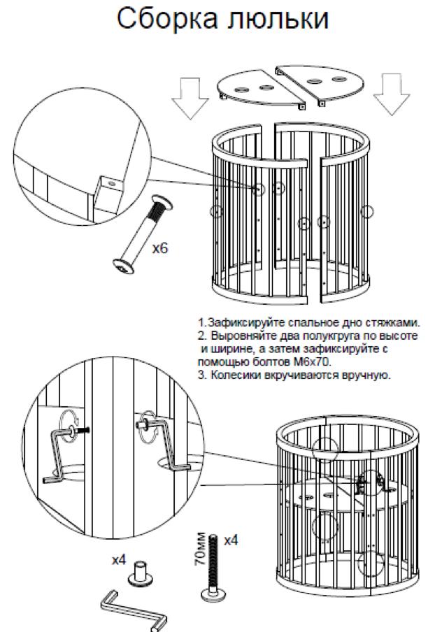 инструкция по сборке круглой кроватки